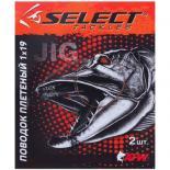 Поводок Select плетеный 1х19 25см 7кг (2шт/упак) Фото